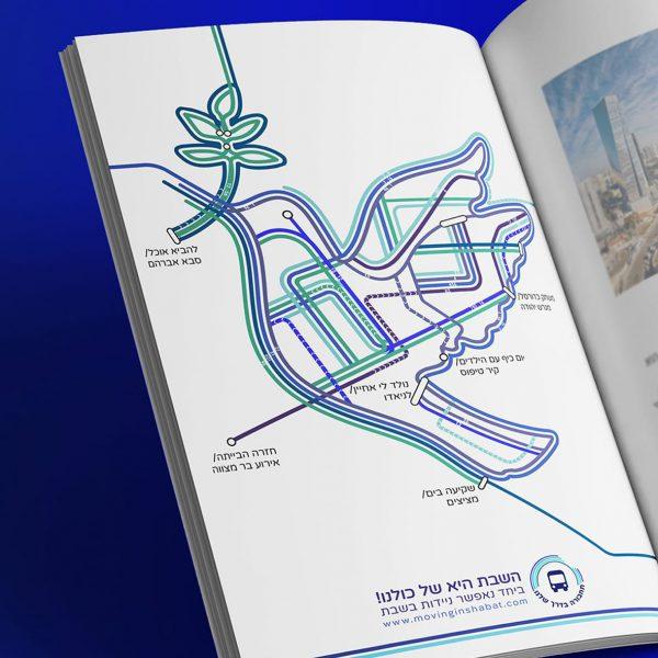 קמפיין בעד תחבורה ציברות בשבת, פאר לי אטיאס ותמר בן בסט